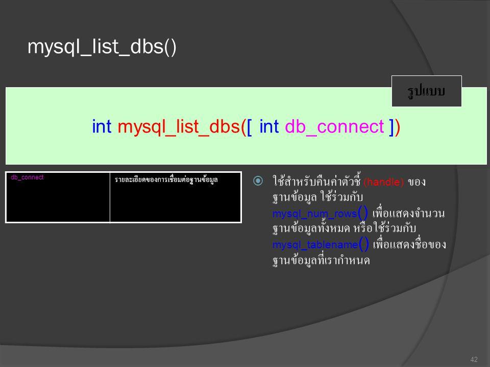 int mysql_list_dbs([ int db_connect ])